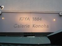 Konoha_100902_2