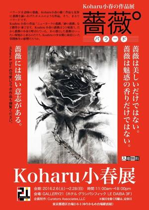 Koharu_201602