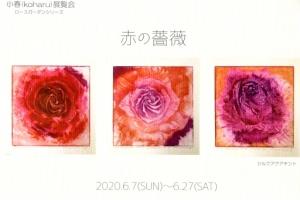 Akanobara_20200601221301