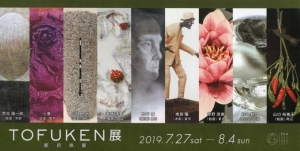 Tofuken_20190717190701